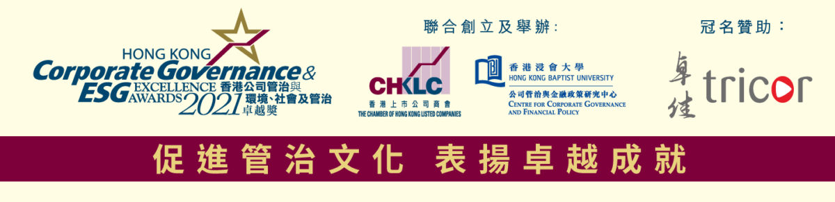 香港公司管治卓越獎